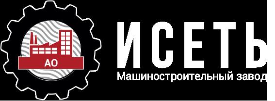 Машиностроительный завод «Исеть»